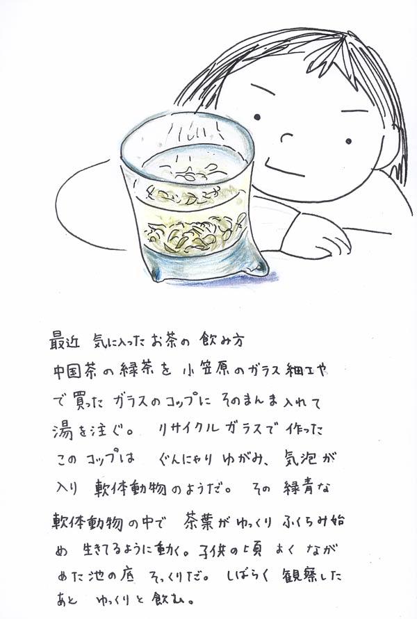 3/27 お茶の楽しみ方_f0072976_23523285.jpg
