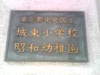こんな場所に小学校があったなんて!_f0054720_1819277.jpg