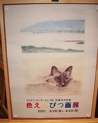 色えんぴつ画展_f0043592_186185.jpg
