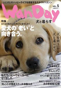 WanDay(Vol 5)が発売されました_f0064906_16154045.jpg