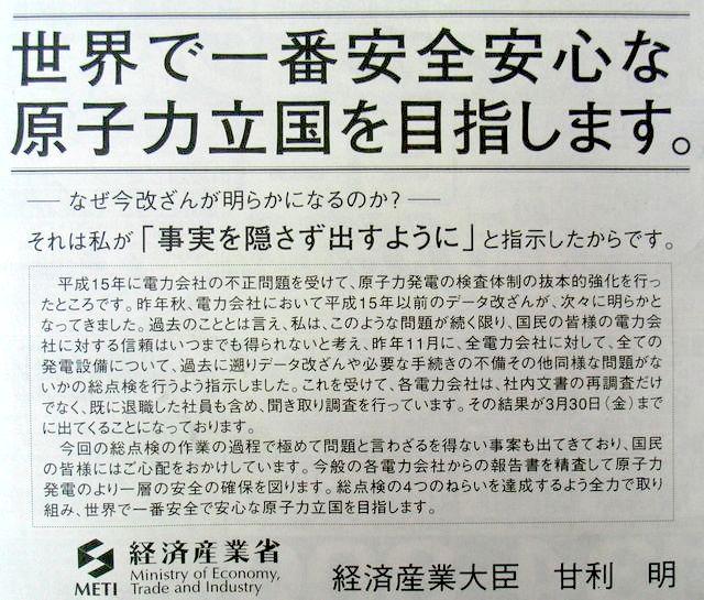 今朝の広告 (ブラック・ジョーク?)_c0025115_1301229.jpg