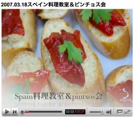 スペイン料理教室とピンチョスを食べる会 -youtube-_a0033733_1852736.jpg