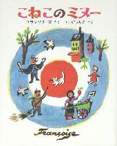 こどもと動物の絵本『こねこのミヌー』_c0085543_23182319.jpg