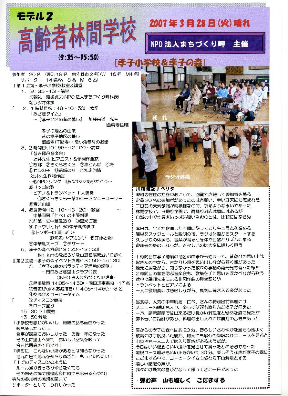 「高齢者林間学校モデル2」活動報告作成_c0108460_20431885.jpg