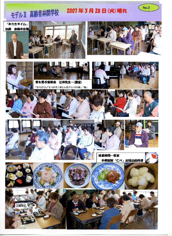 「高齢者林間学校モデル2」活動報告作成_c0108460_20434319.jpg