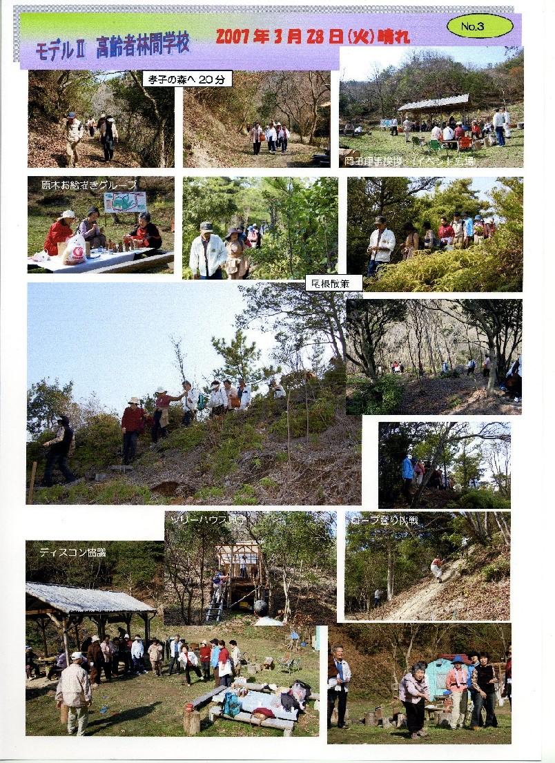 「高齢者林間学校モデル2」活動報告作成_c0108460_2044129.jpg
