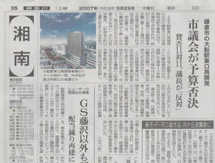 ここが変だよ、鎌倉市(3)大船駅東口に90メートルビル・中_c0014967_11571037.jpg