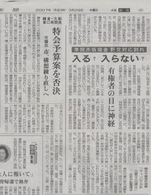 ここが変だよ、鎌倉市(3)大船駅東口に90メートルビル・中_c0014967_11574262.jpg