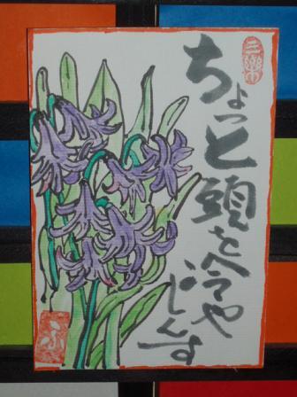 絵手紙(ヒヤシンスの花)67_b0104092_13114975.jpg