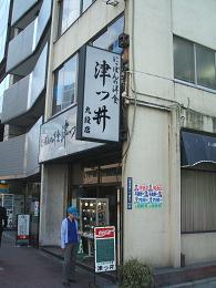 にっぽんの洋食 津つ井@飯田橋のカレーライス_d0044093_23314276.jpg