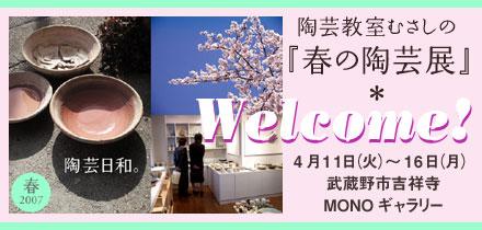 4月11日から、『春の陶芸展』開催します。_e0046128_0325627.jpg