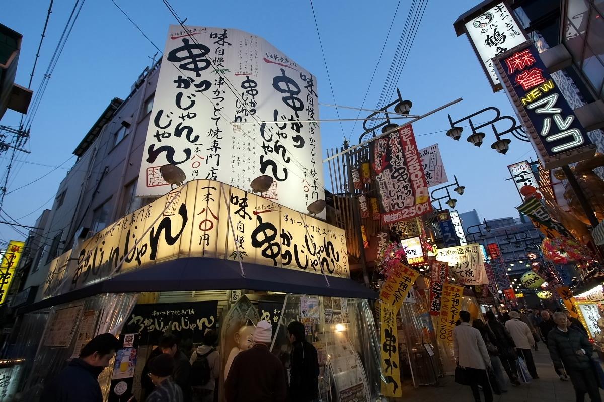 大阪 新世界 スナップ 2_f0021869_120428.jpg