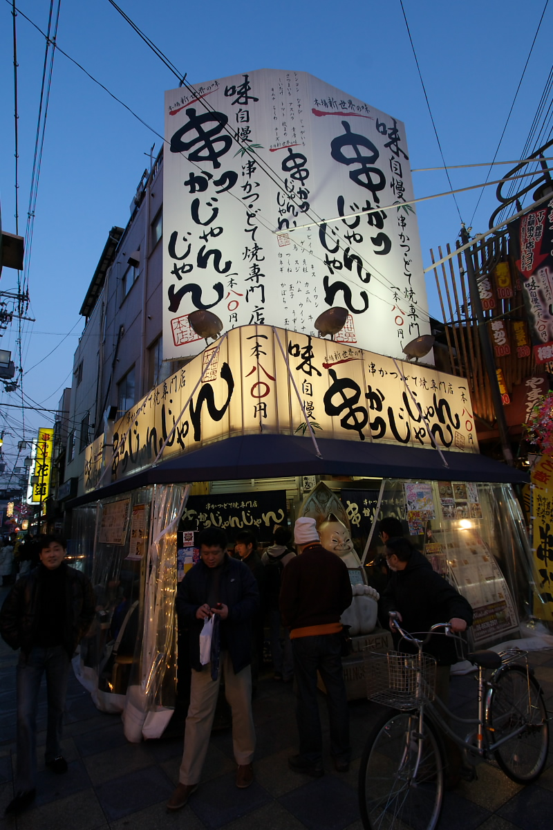 大阪 新世界 スナップ 2_f0021869_12142431.jpg