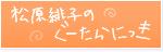 松原緋子のぐーたら日記 松原緋子オフィシャルブログ