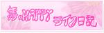 舞のHAPPYライフ日記 水橋舞オフィシャルブログ