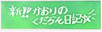 新!! かおりのくだらん日記 織田かおりオフィシャルブログ
