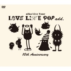 aiko 「LOVE LIKE POP add. 10th Anniversary」 (2007)_c0048418_10822.jpg