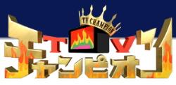 K O DがTVチャンピオンで放映決定!!_b0065730_20495956.jpg