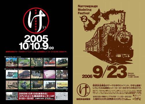 過去の『軽便鉄道模型祭』について_a0100812_2337513.jpg