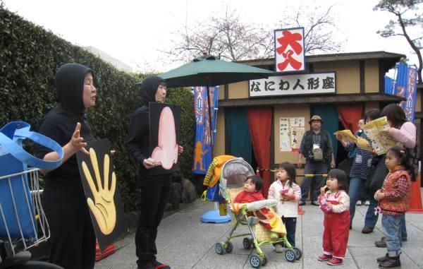 第11回なにわ人形芝居フェスティバル_c0009815_2084926.jpg