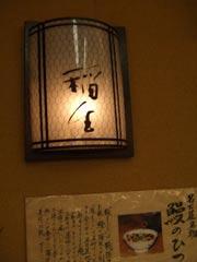 名古屋 ミッドランド・スクエア Be Organic訪問_b0054727_0364163.jpg