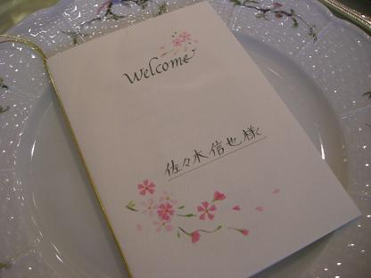 桜ウェディング ②_b0105897_20415455.jpg