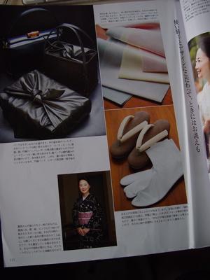 家庭画報掲載 2007/2月号より_c0101406_13434755.jpg