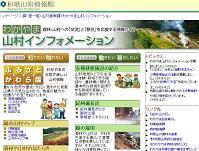和歌山県、県内の山村情報を紹介するサイト「わかやま山村インフォメーション」を開設 和歌山県和歌山市_f0061306_11413171.jpg