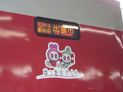 「ゆったりやくも」車両展示会レポート_f0037227_17575684.jpg
