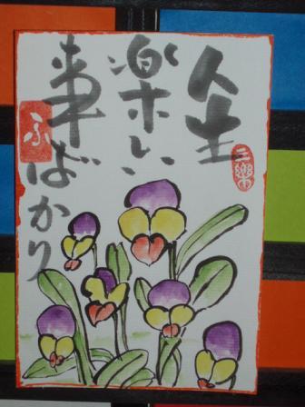 絵手紙 (ビオラ・ビオラ)69_b0104092_1431378.jpg