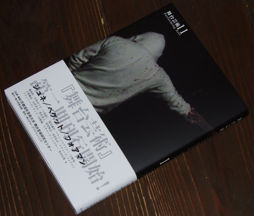 『舞台芸術11』は角川グループパブリッシングより発売_a0018105_1575642.jpg
