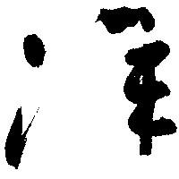 b0075826_19323438.jpg