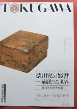 徳川美術館名品展_a0099459_9352071.jpg