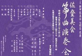 佐登美会 箏曲演奏会_e0106673_125715.jpg