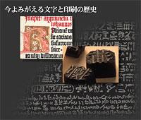 ミズノ・プリンティング・ミュージアム_a0099497_1271844.jpg