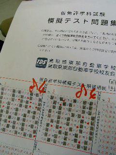 は と 仮 免 学科 試験