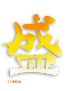 東銀座・ア ヴォートル サンテ エンドー _c0053520_2395197.jpg