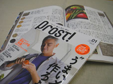 「オトコのための食のエンターテイメントマガジン-Prost!」_d0045623_2002997.jpg