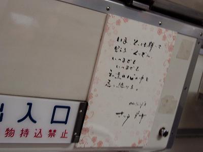 鹿島鉄道・栗原電鉄を惜しむ駆け足紀行 後篇_f0030574_0161944.jpg