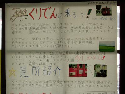 鹿島鉄道・栗原電鉄を惜しむ駆け足紀行 後篇_f0030574_21484158.jpg