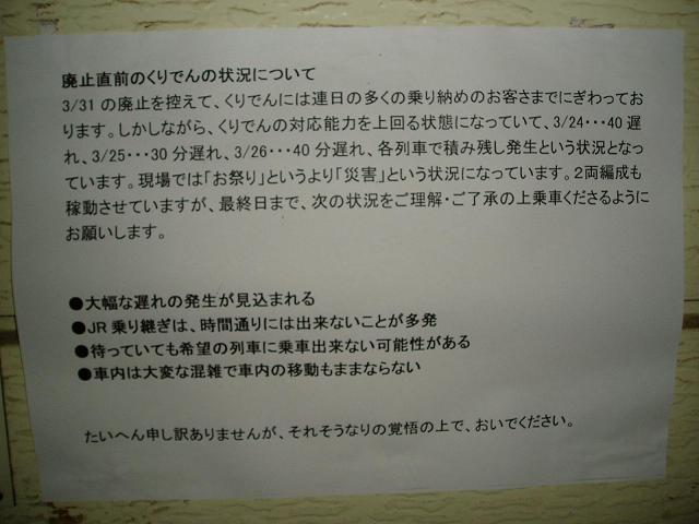 鹿島鉄道・栗原電鉄を惜しむ駆け足紀行 終篇 附:日経のコラム_f0030574_2222025.jpg