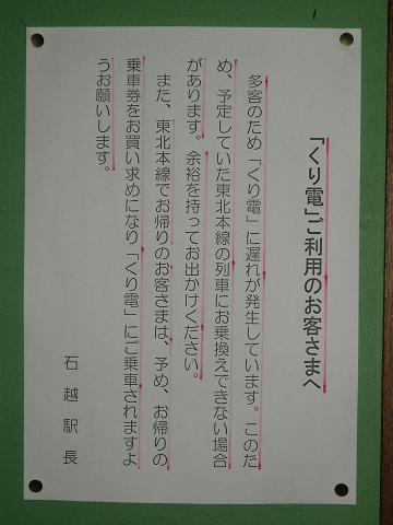 鹿島鉄道・栗原電鉄を惜しむ駆け足紀行 終篇 附:日経のコラム_f0030574_226469.jpg