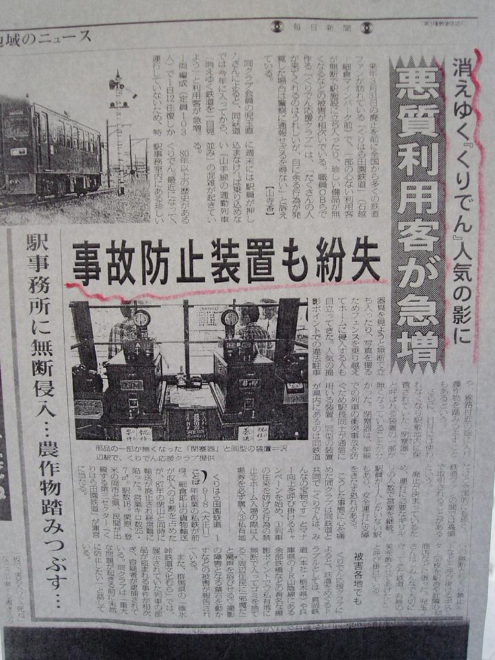 鹿島鉄道・栗原電鉄を惜しむ駆け足紀行 終篇 附:日経のコラム_f0030574_2283215.jpg