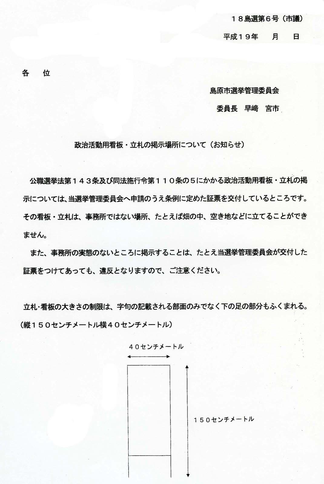 空き地の名前看板は違法です①_c0052876_19352285.jpg