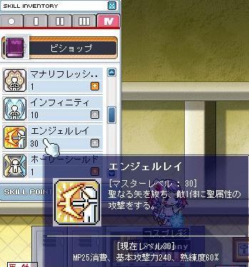 エンジェルレイ+.゚(●´I`)b゚+.゚イィ!! _e0024628_6344875.jpg