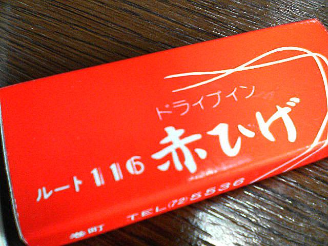 f0048547_137699.jpg