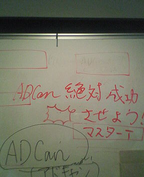 ADCanβ版スタート!!_f0108986_043839.jpg