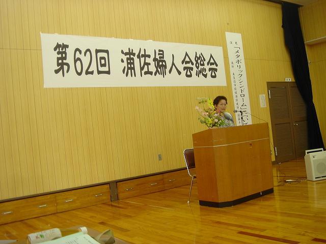 第62回 浦佐婦人会総会_f0019487_12595243.jpg