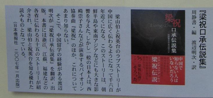 『梁祝口承伝説』 人民中国4月号に登場_d0027795_14424824.jpg