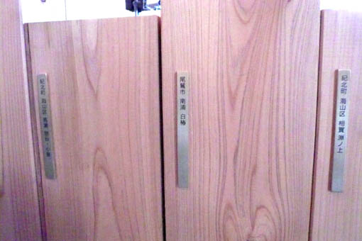 三重にて11:木の建築フォラム1_e0054299_1412365.jpg
